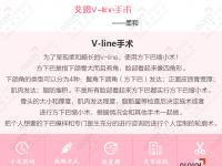 V-line手术