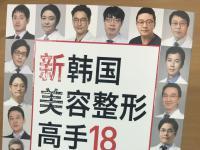 韩国艾恩整形外科 朴宰贤院长入选《韩国美容整形高手18》