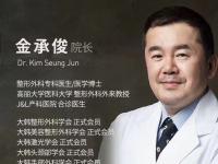 韩国艾恩整形外科 金承俊院长——prp脂肪填充权威者